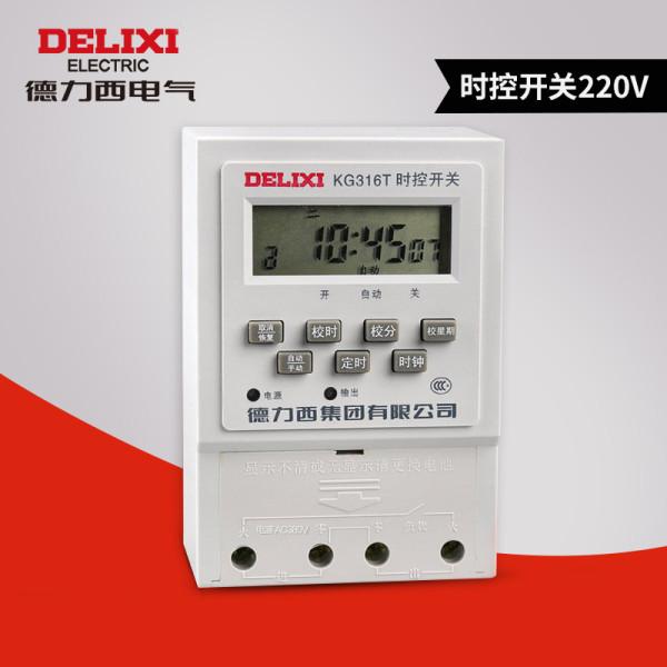 德力西时控开关220v微电脑时间控制器kg316t定时器定时开关