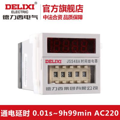 德力西數顯時間繼電器循環控制時間繼電器JSS48A43Y220