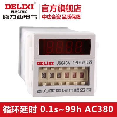 德力西JSS48A-S時間繼電器循環型ac380v通電延時替DH48S