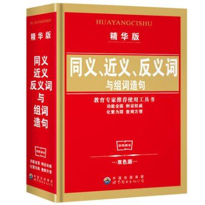 精华版工具书 中小学生实用多功能同义词近义词反义词与组词造句词典字典