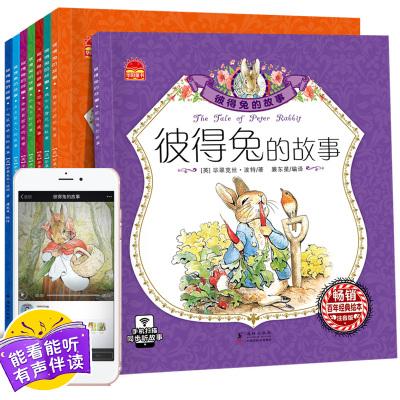 【全套8册】有声彼得兔的故事绘本 经典睡前童话彼得兔和他的朋友们课外阅读 一二三年级注音版少儿读物I