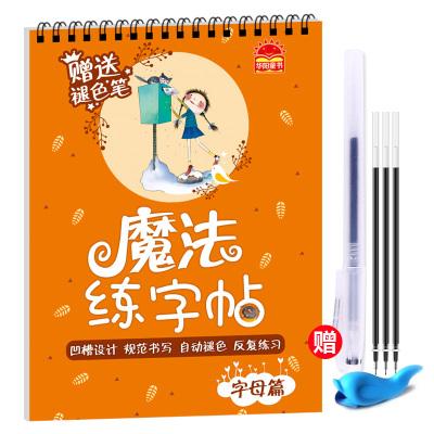 学生版魔法练字板 幼儿园小学英语字母练习册 规范书写 凹槽设计 3-6-9岁适合初学版好字养成低幼儿童书写练习 送握笔I