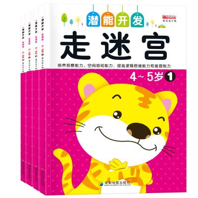 4-6岁 幼儿园宝宝左右脑开发4册 智力开发逻辑思维训练书籍 益智游戏 学前班教材