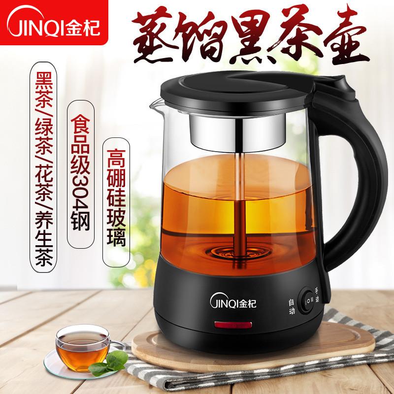 金杞煮茶器黑茶普洱玻璃全自动保温蒸茶壶泡茶电热水壶蒸汽煮茶壶图片