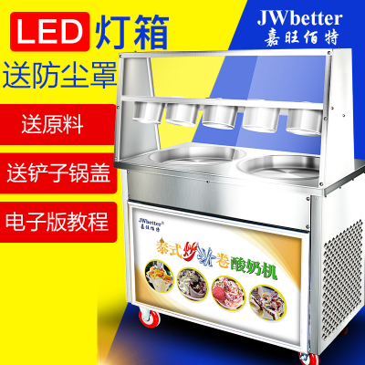 嘉旺佰特 商用手動雙平底鍋炒冰機炒酸奶機炒冰淇淋機 雙鍋帶防塵罩