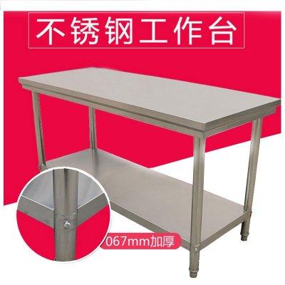 納麗雅 加厚雙層不銹鋼操作臺打包裝臺飯店商用廚房工作臺打荷臺