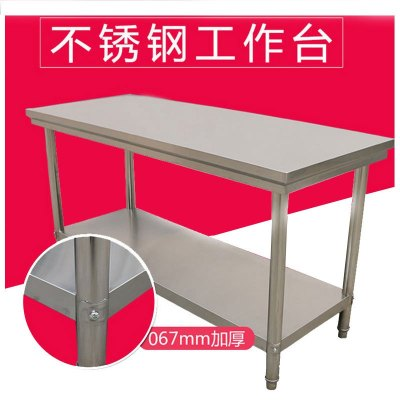 纳丽雅 双层不锈钢桌子桌面工作台 厨房实验室操作台荷台打包装