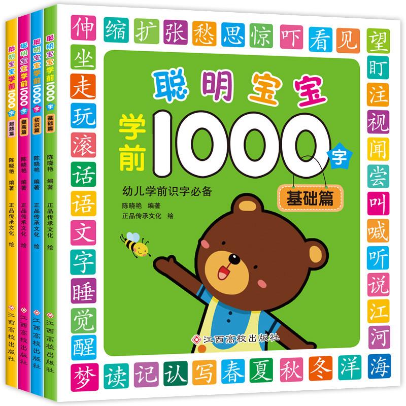 3-6岁幼儿园中班大班学前班小孩入学准备认字图书