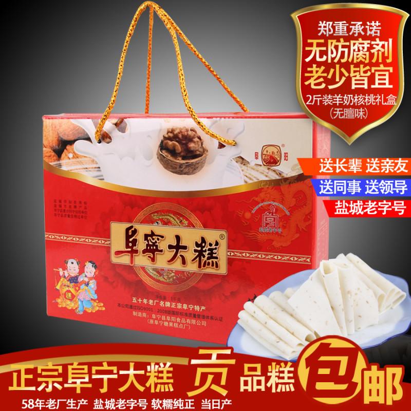 地方食品特产_阜阳牌阜宁大糕盐城传统糕点地方零食特产云片糕2斤羊奶核桃礼盒