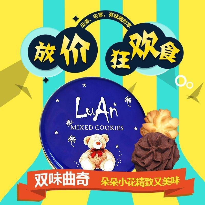 【促销】哎咪娜果蔬曲奇 牛油曲奇饼干 680g