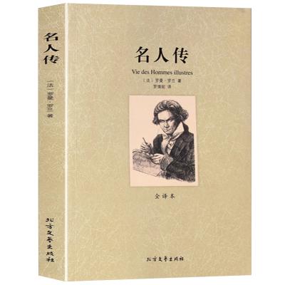 正版 名人傳 全譯本 無刪節 完整中文版 世界名著 羅曼羅蘭著 世界經典文學名著 中小學生初中勵志文學名著