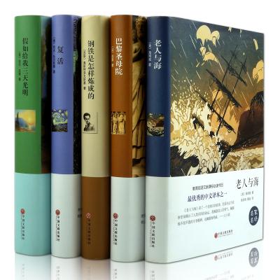 世界名著5册 老人与海巴黎圣母院钢铁是怎样炼成的复活假如给我三天光明世界文学名著畅销书籍套装正版青少年版初中小学生课外读