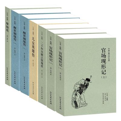 小說 古典小說全套5冊7本 官場現形記上下冊+二十年目睹之怪現狀+兒女英雄傳+醒世姻緣傳孽