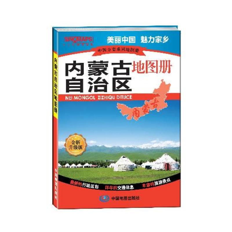 中国分省系列地图册 内蒙古自治区地图册