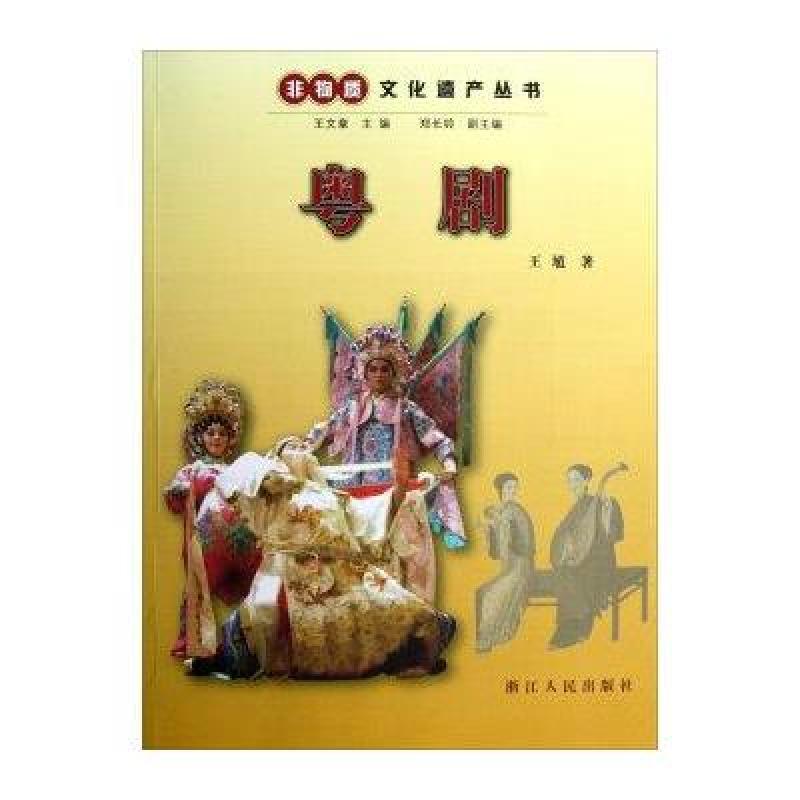 粤剧荔枝换降桃简谱