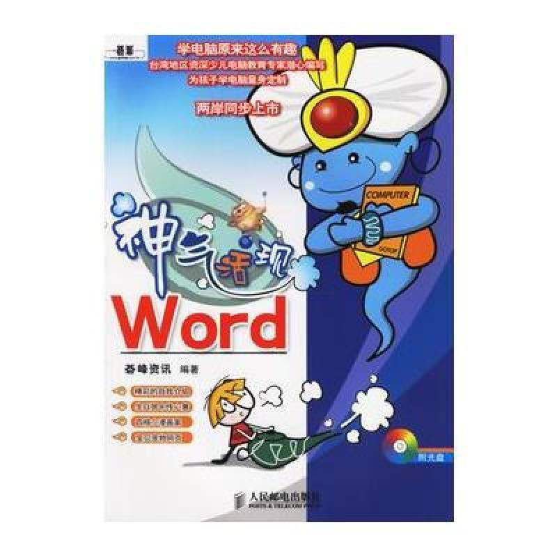 神气活现word(附盘一张)