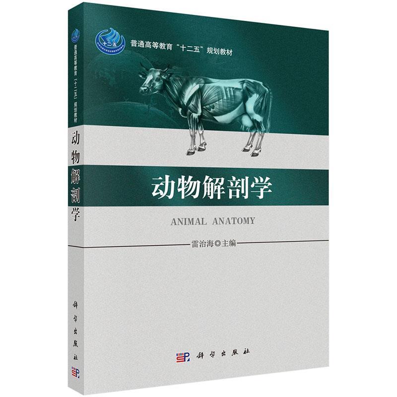 《动物解剖学》雷治海【摘要 书评 在线阅读】-苏宁