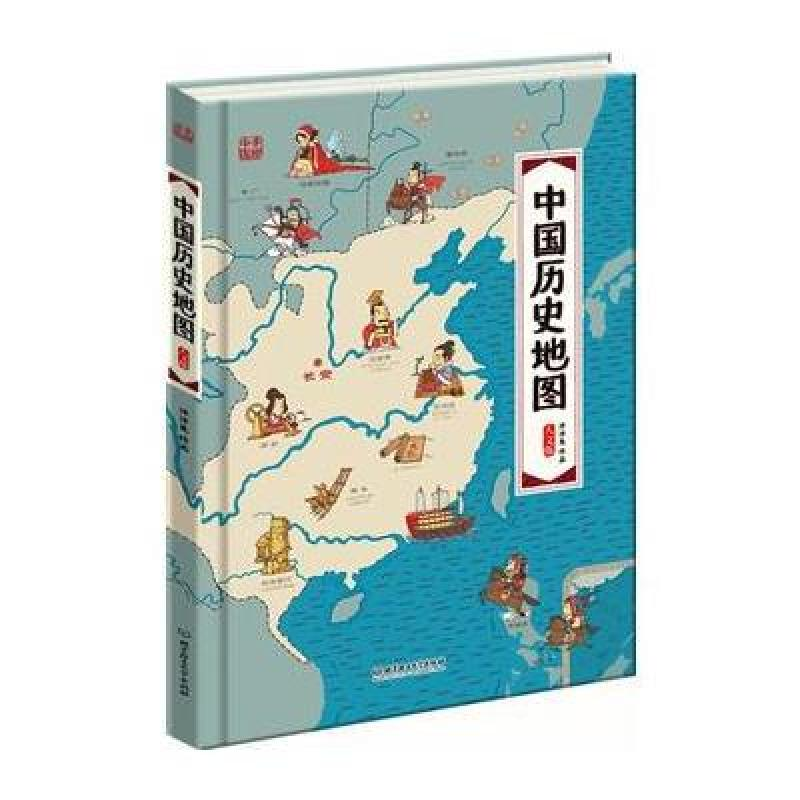 《3-10岁 中国历史地图 手绘中国 人文版》中国大陆