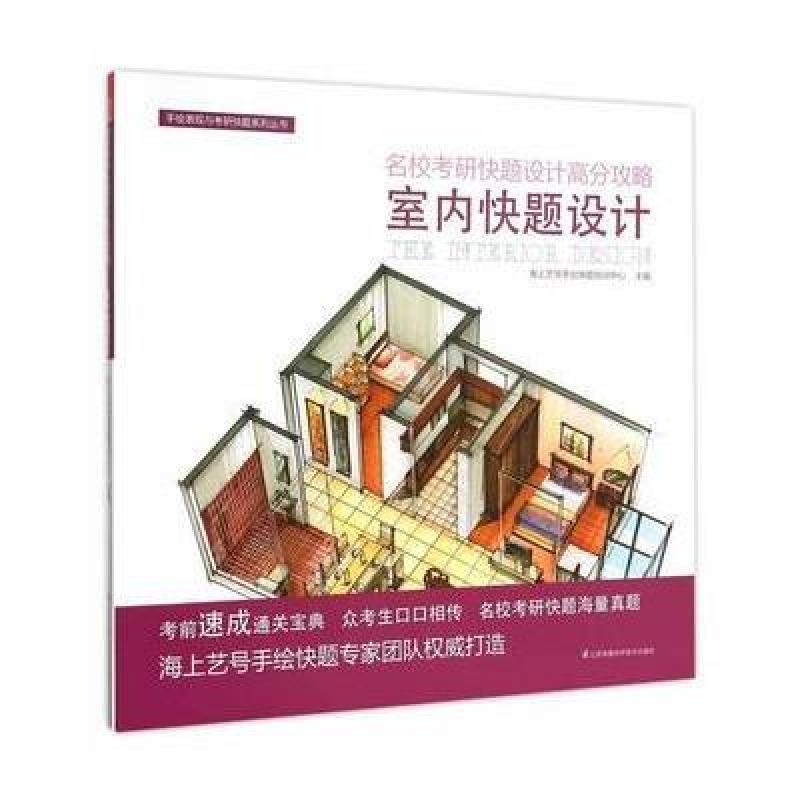 手绘表现与考研快题系列丛书 名校考研快题设计高分攻略:室内快题设计