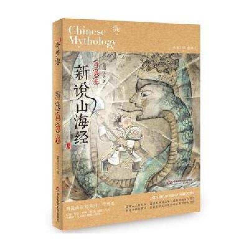新说山海经(奇兽卷)