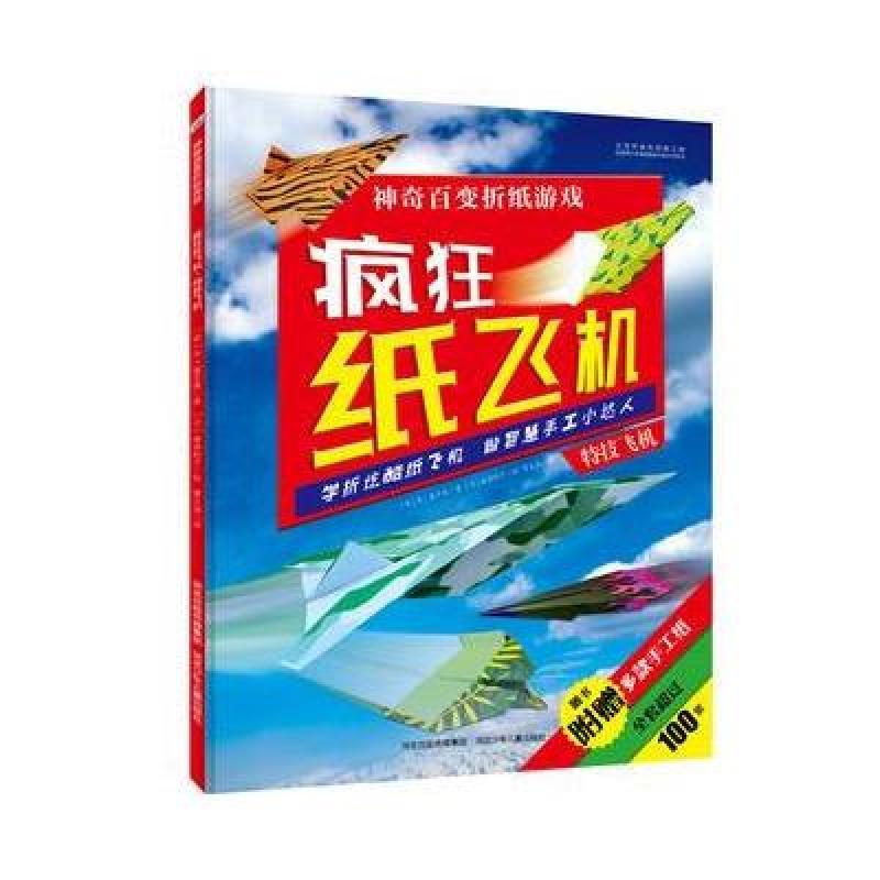 疯狂纸飞机 特技飞机