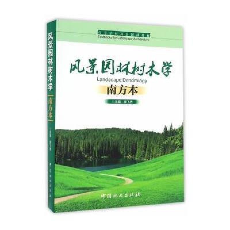 风景园林树木学(南方本高等学校风景园林教材)