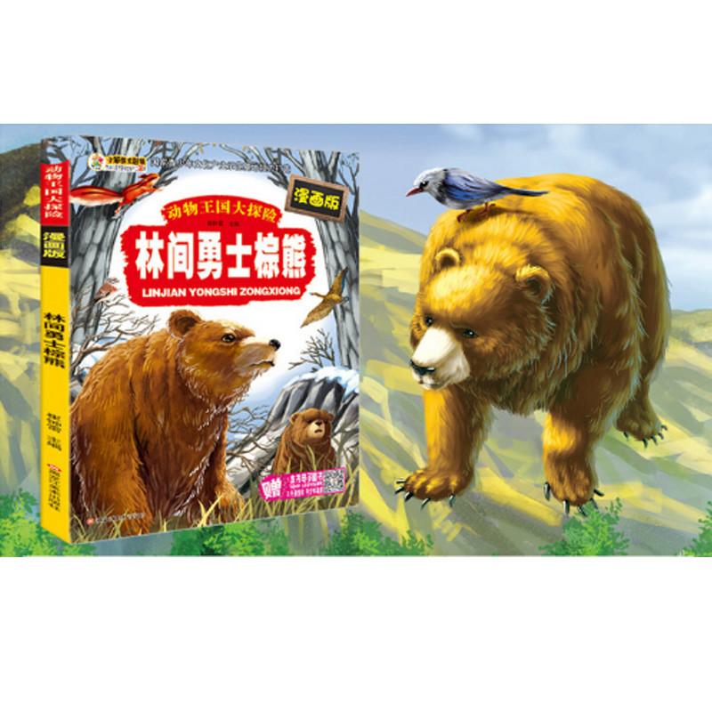动物童话百科全书 7册