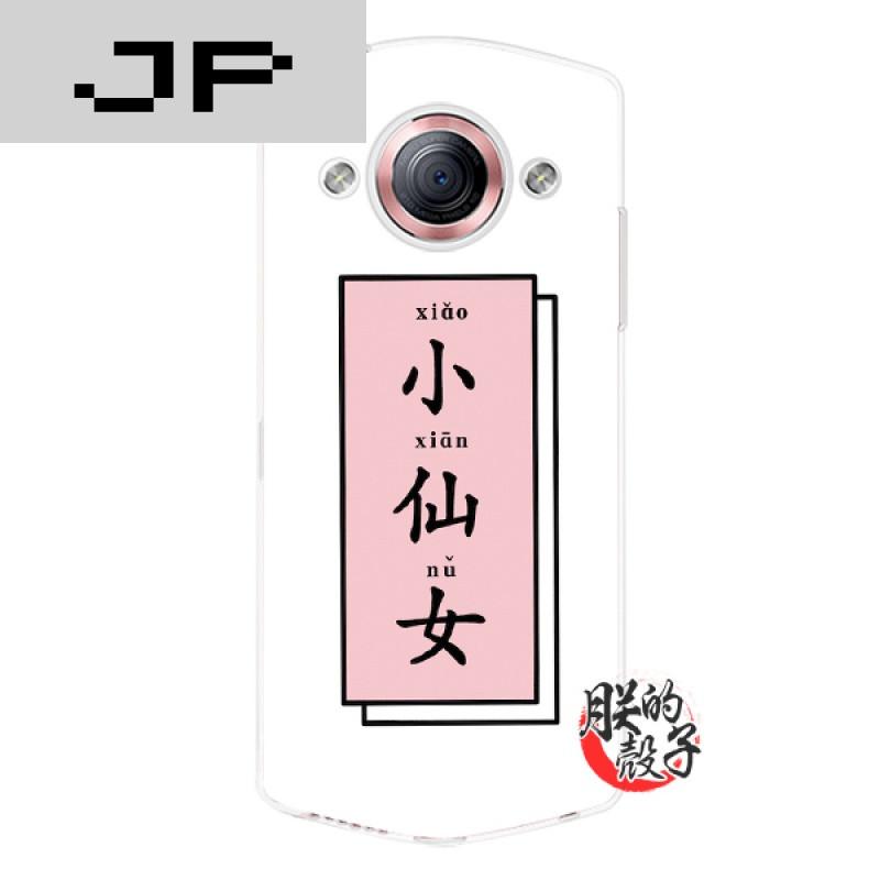 jp潮流品牌小清新可爱小仙女简约文字手机壳美图m6/t8