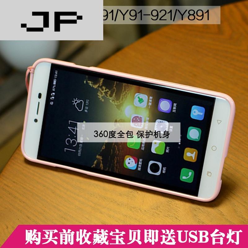 jp潮流品牌酷派y91-921手机壳 y891手机套 锋尚pro2保护套硅胶挂绳软