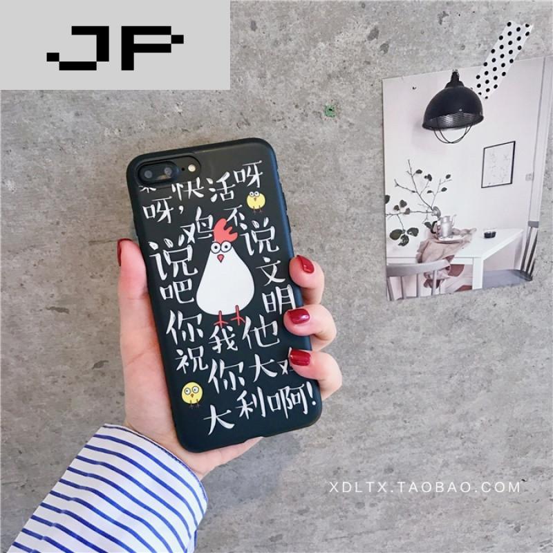 jp潮流品牌可爱手绘小鸡 苹果6手机壳iphone7/6s/plus创意个性硅胶