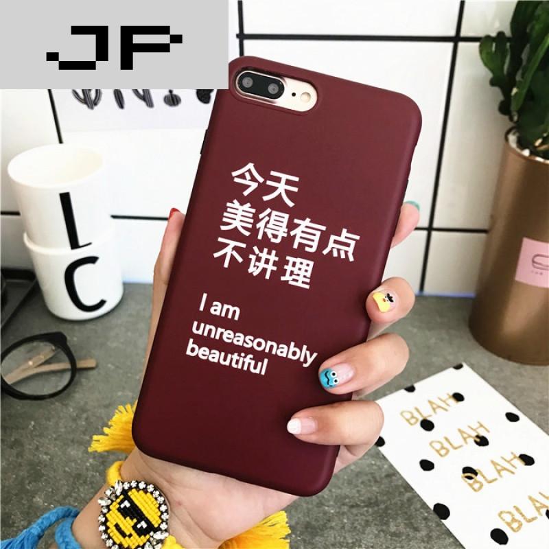 jp潮流品牌恶搞趣味文字iphone6s苹果7plus手机壳全包