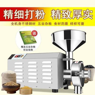 納麗雅 商用五谷雜糧磨粉機超細打粉機磨坊不銹鋼研磨機中藥材萬能粉碎機