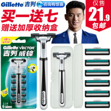 Gillette/吉列威锋男士手动剃须刀刮胡刀刀头双层刀片 6刀头1刀架