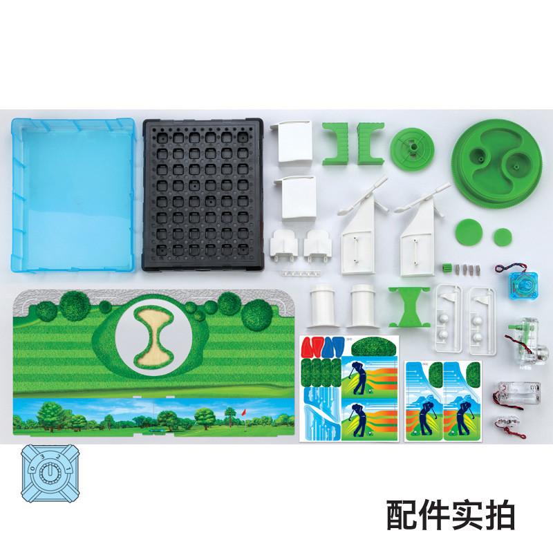 实验科技小制作科普diy益智学习手工小发明材料拼装玩具双人高尔夫球