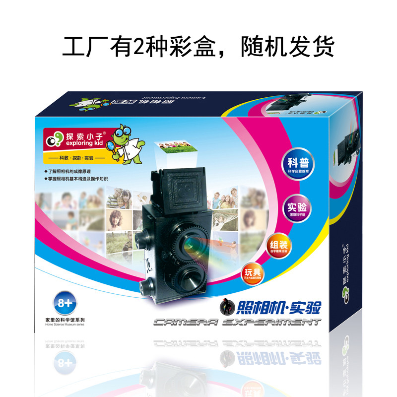 科技手工小制作小学生科普学习手工小发明实验材料拼装玩具照相机实验