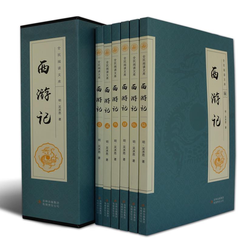 全6册 西游记 历史小说 西游记原著 西游记青少年版 西游记原著正版图片