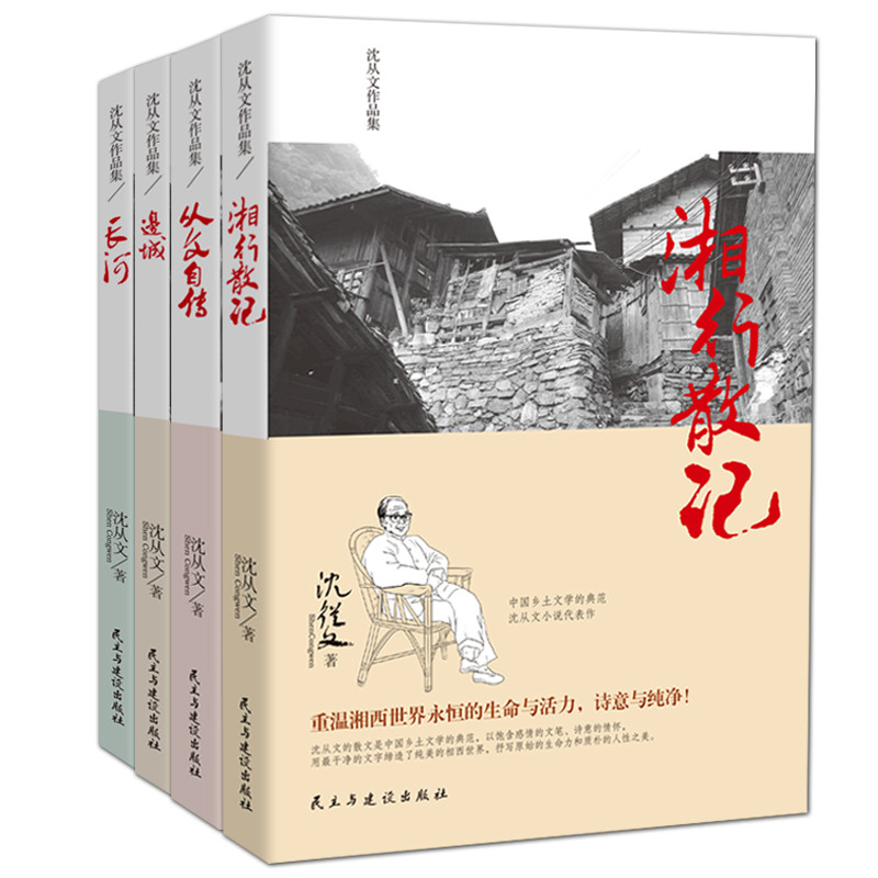 边城 湘行散记 从文自传 长河 全套4册 沈从文编著作品现代文学小说图片