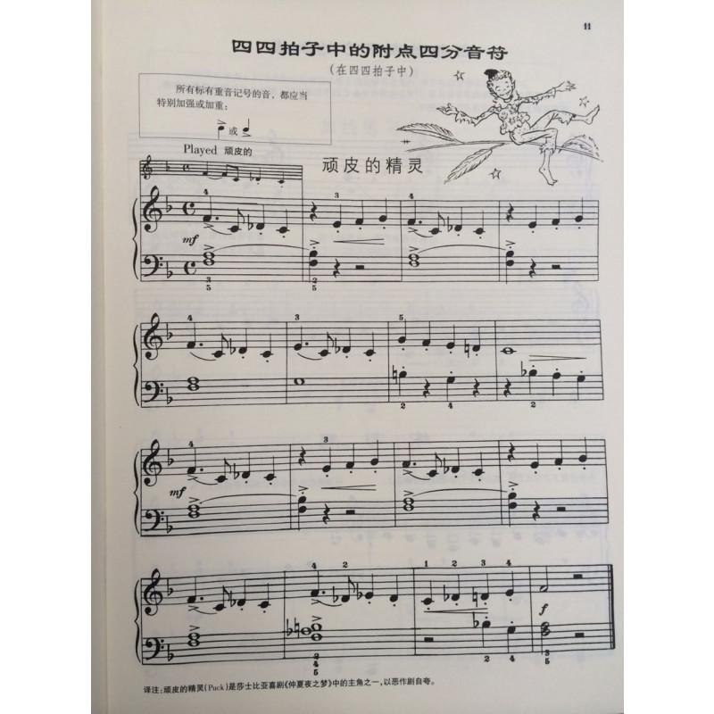 正版约翰汤普森简易钢琴教程(4)小汤4上海音乐出版图片