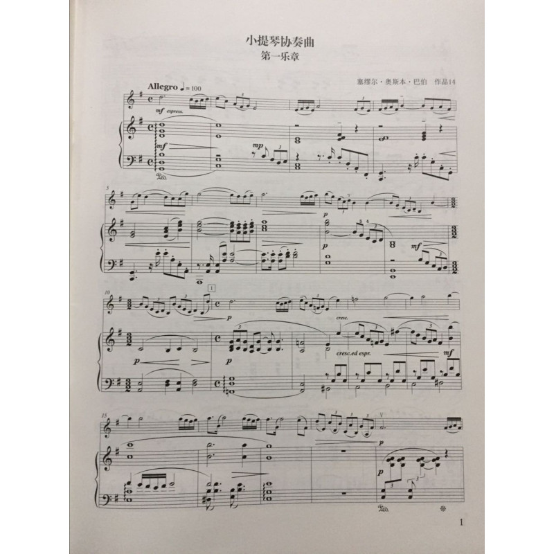 正版 巴伯 小提琴协奏曲 作品14(小提琴与钢琴)附小提琴分谱
