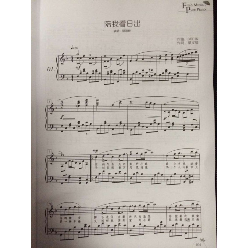 正版 小清新,弹钢琴 60首清新歌曲改编的钢琴曲集 湖南文艺出版社