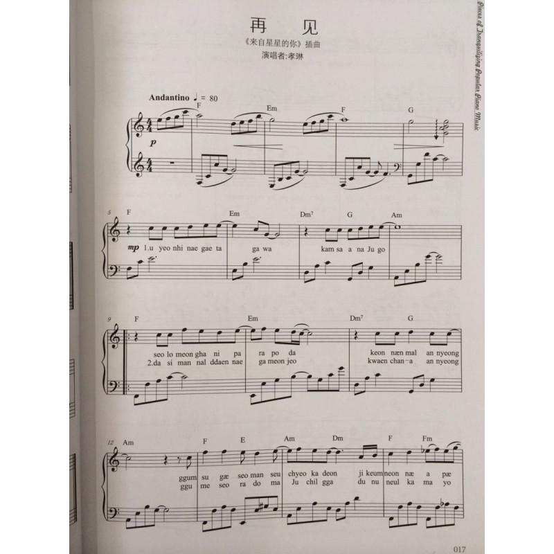 正版100首让人安静的流行钢琴曲(简化版) 演奏难度:拜厄图片