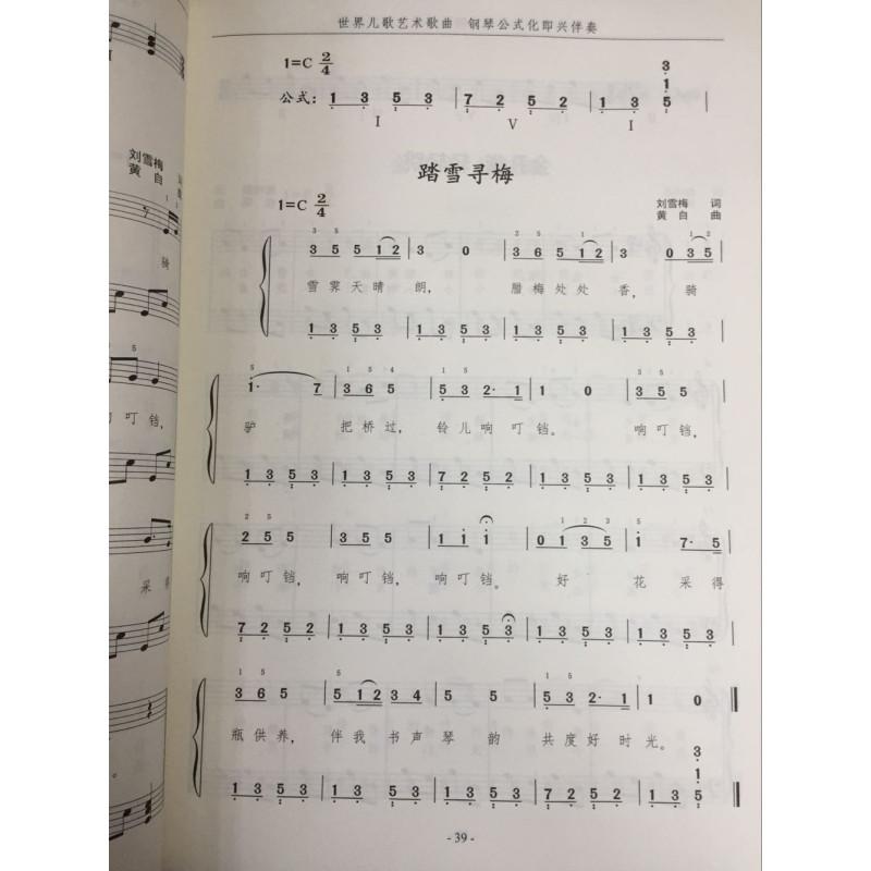 正版 世界儿童艺术歌曲钢琴公式化即兴伴奏 刘智勇 山西人民出版