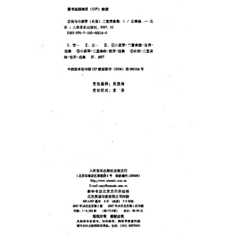 正版 吉他与小提琴(长笛)二重奏曲集1(共2册)(附2cd)