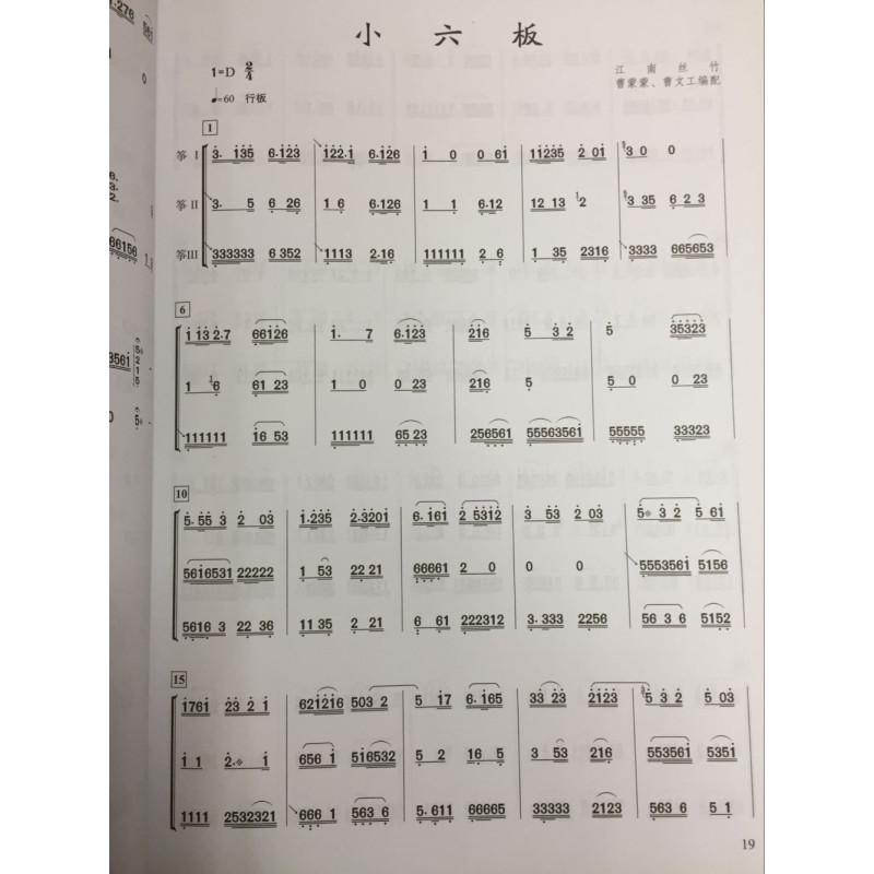 正版 古筝重奏合奏曲集 上海音乐出版社