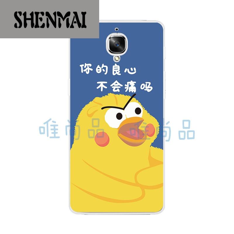 shm品牌一加3/t手机壳oneplus一加2手机套软硅胶个性可爱小黄鸡防摔女