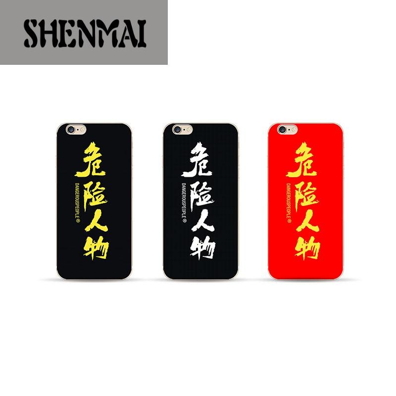 shm品牌荣耀9手机壳v8薛之谦华为p10危险人物文字p9黑色nova2世界和平
