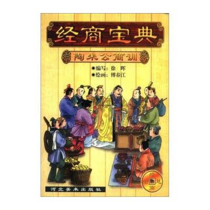 《经商宝典 陶朱公商训》徐晖编写
