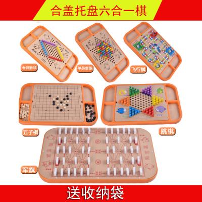 跳棋飛行棋五子棋斗獸棋閃電客桌面游戲多功能成人棋兒童益智木制玩具 合蓋托盤六合一棋