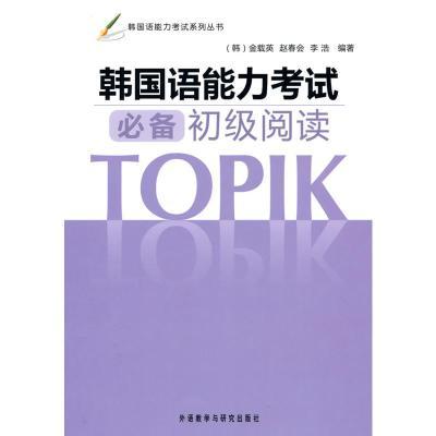 韓國語能力考試必備初級閱讀