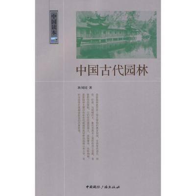 中國讀本--中國古代園林
